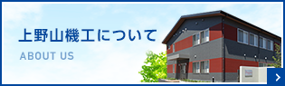 上野山機工について