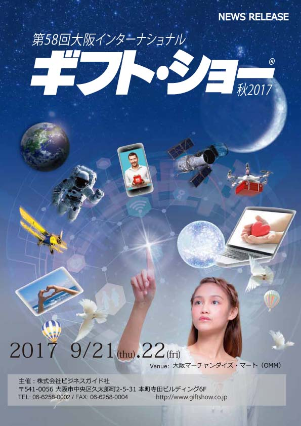 第58回大阪インターナショナル・ギフトショー参加 最新機「GTX」展示