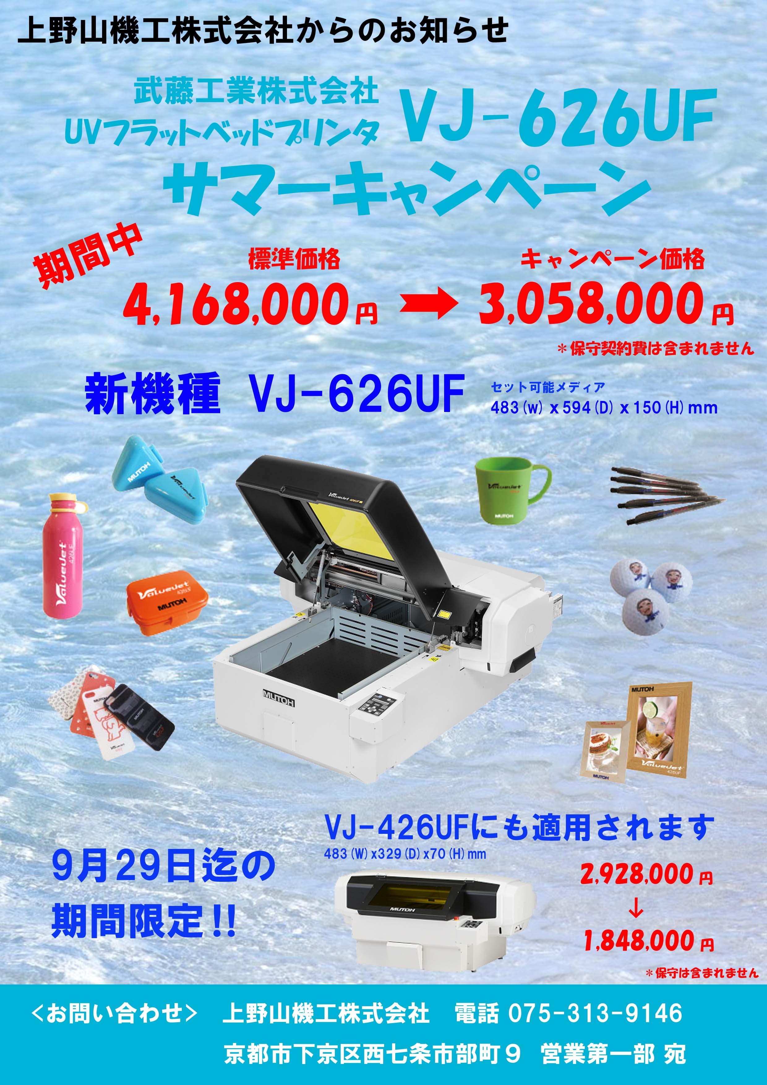 武藤工業UVプリンタVJ-626UF サマーキャンペーンを実施
