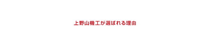 上野山機工ならGTXproを安心して注文して頂けます 上野山機工が選ばれる理由