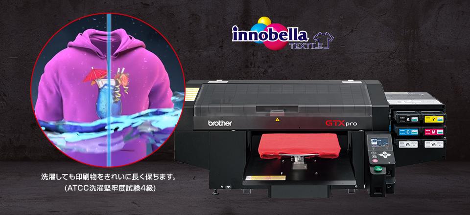 innobella 洗濯しても印刷物をきれいに長く保ちます。(ATCC洗濯堅牢度試験4級)