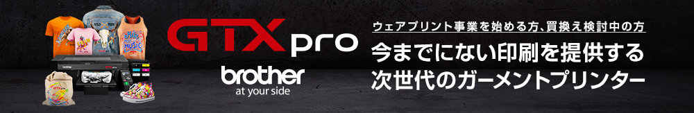 GTXpro brother