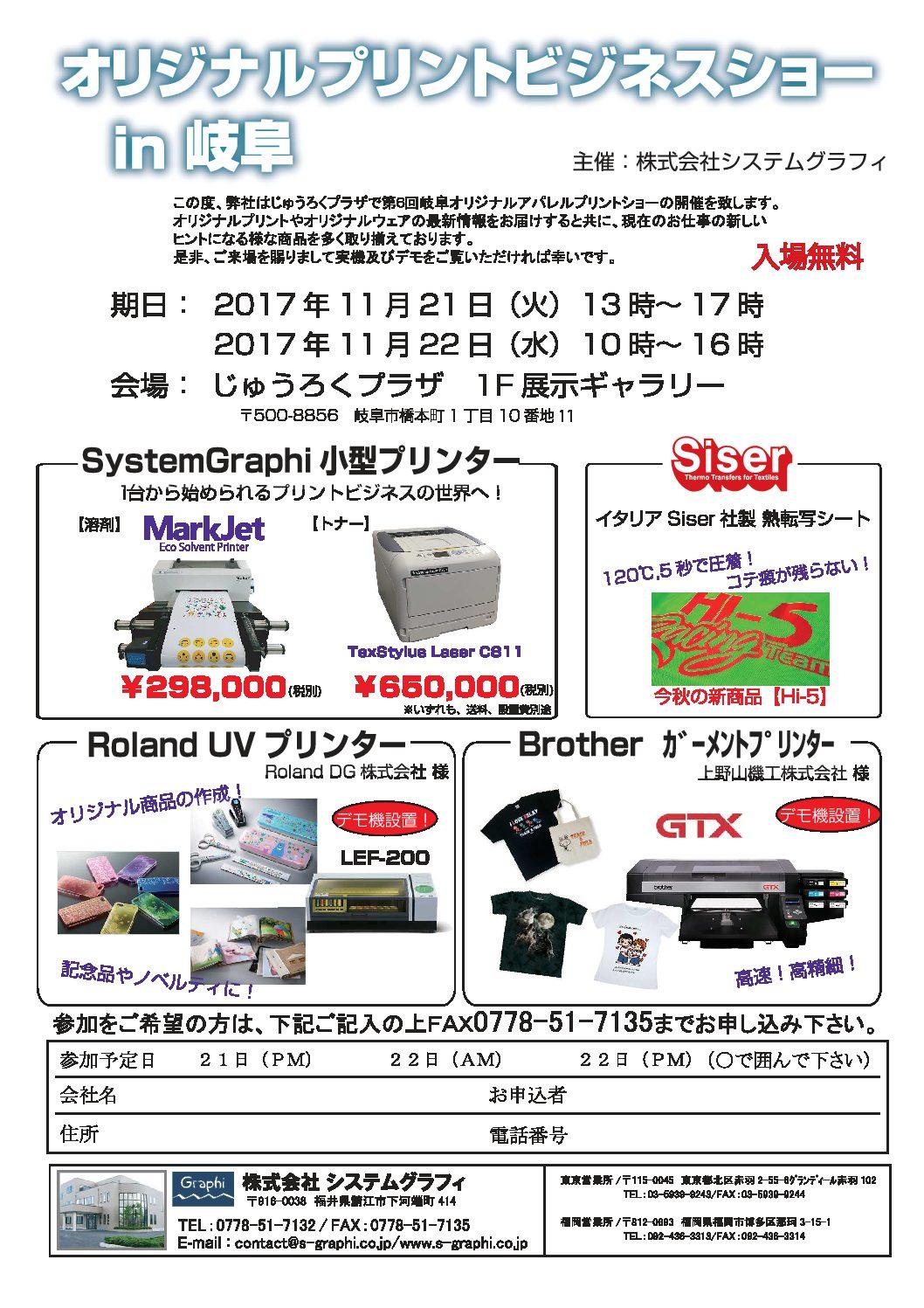 オリジナルプリントビジネスショー in 岐阜 に参加