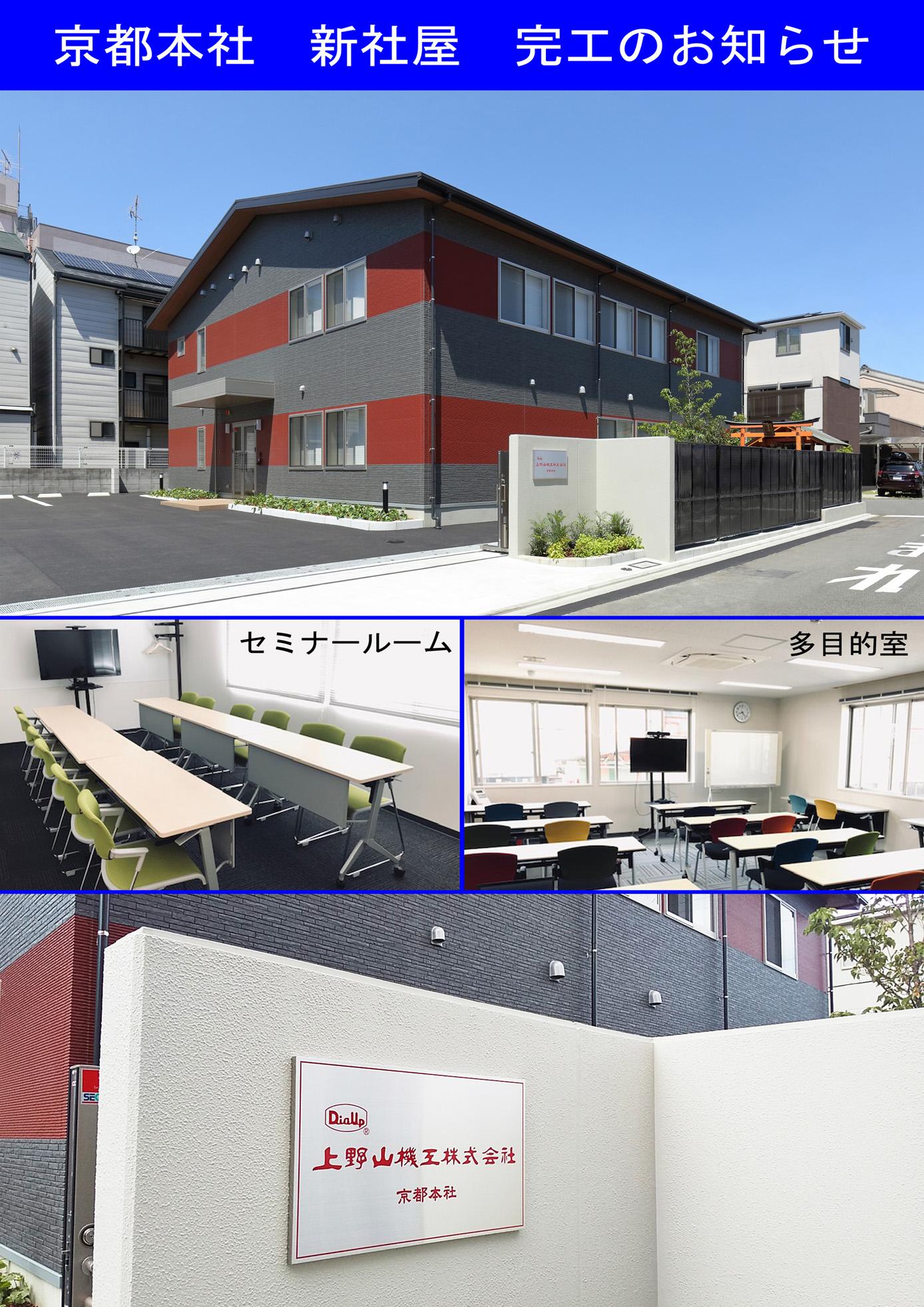 京都本社 新社屋完工のお知らせ
