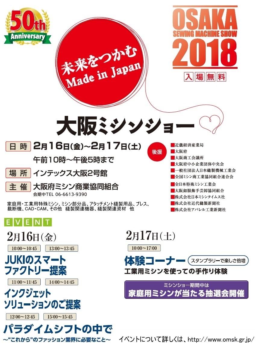 大阪ミシンショーに島精機製作所フラットベットプリンター出展
