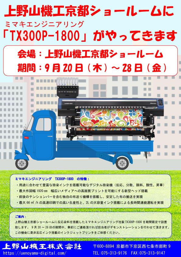 京都ショールームにTX300P-1800を期間限定で設置
