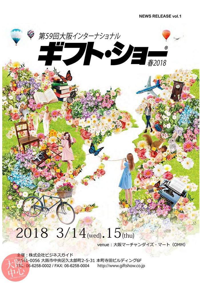 第59回大阪インターナショナル・ギフトショー参加