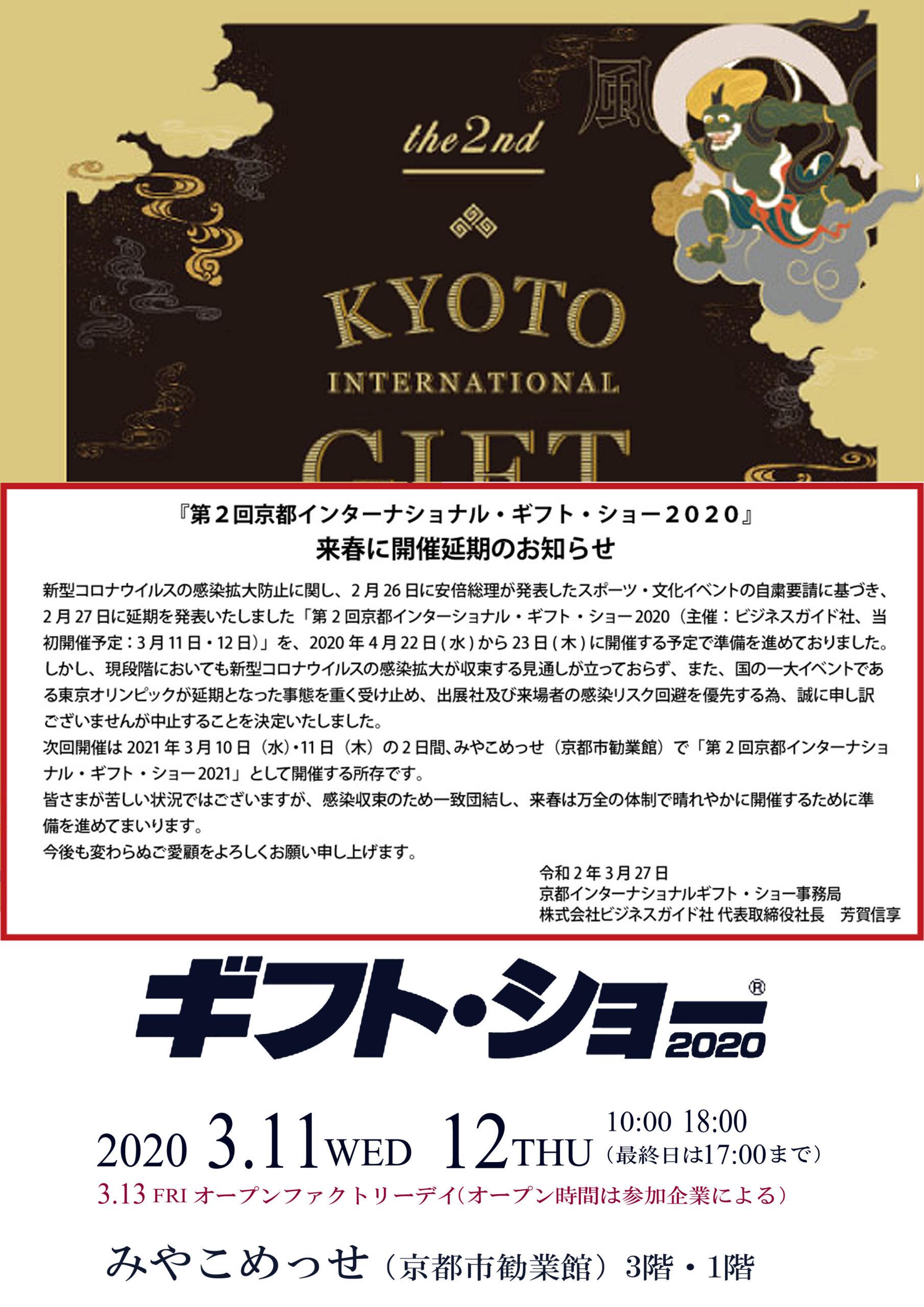 第2回京都インターナショナルギフトショー出展