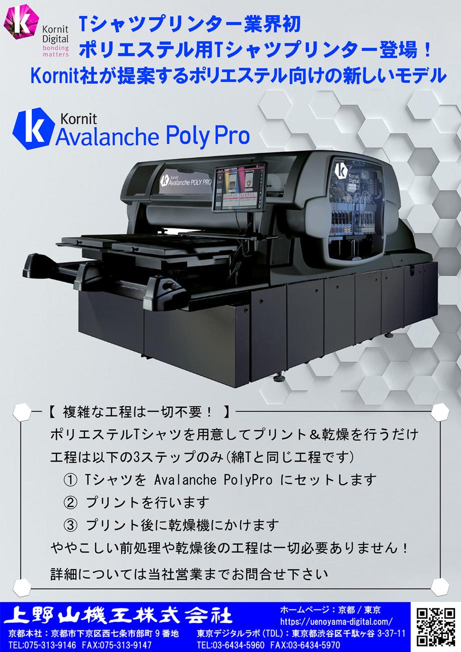 Kornit Avalanche PolyProを製品紹介に追加しました