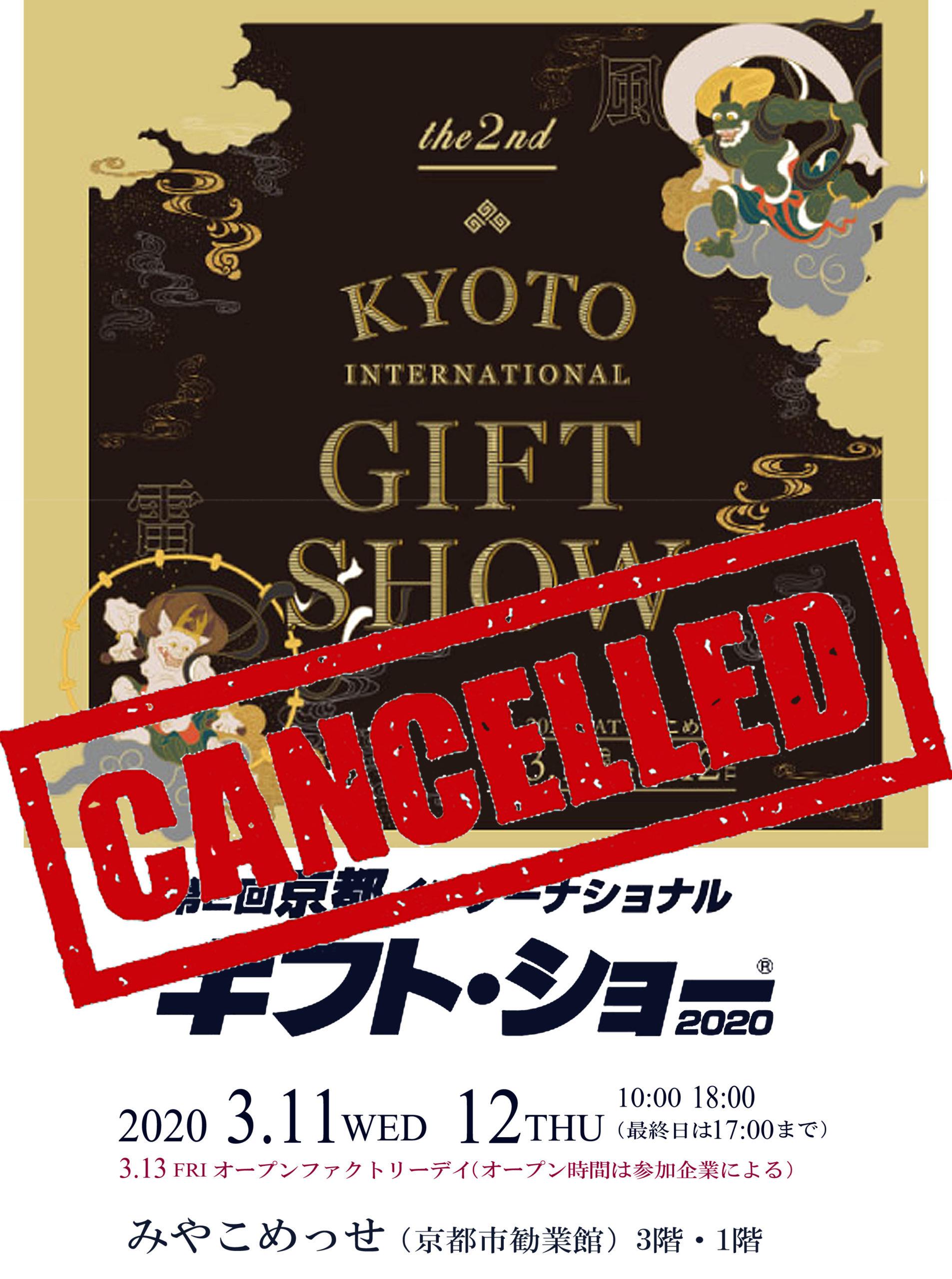 第2回京都インターナショナルギフトショー中止のお知らせ