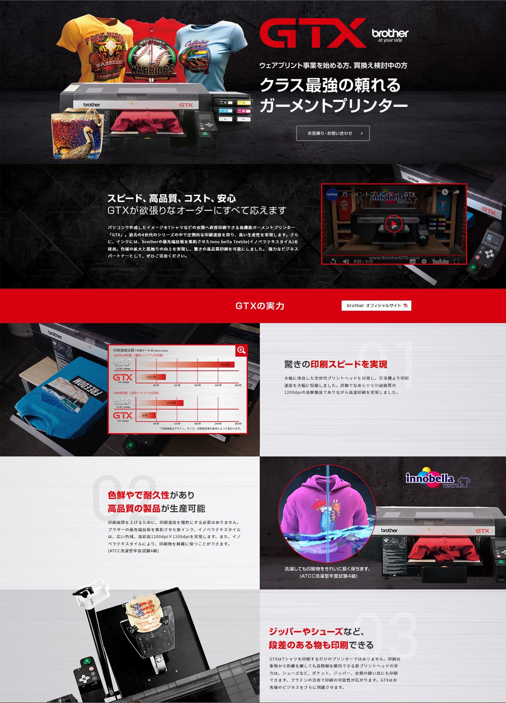 Brother GTXの特設サイトを公開しました