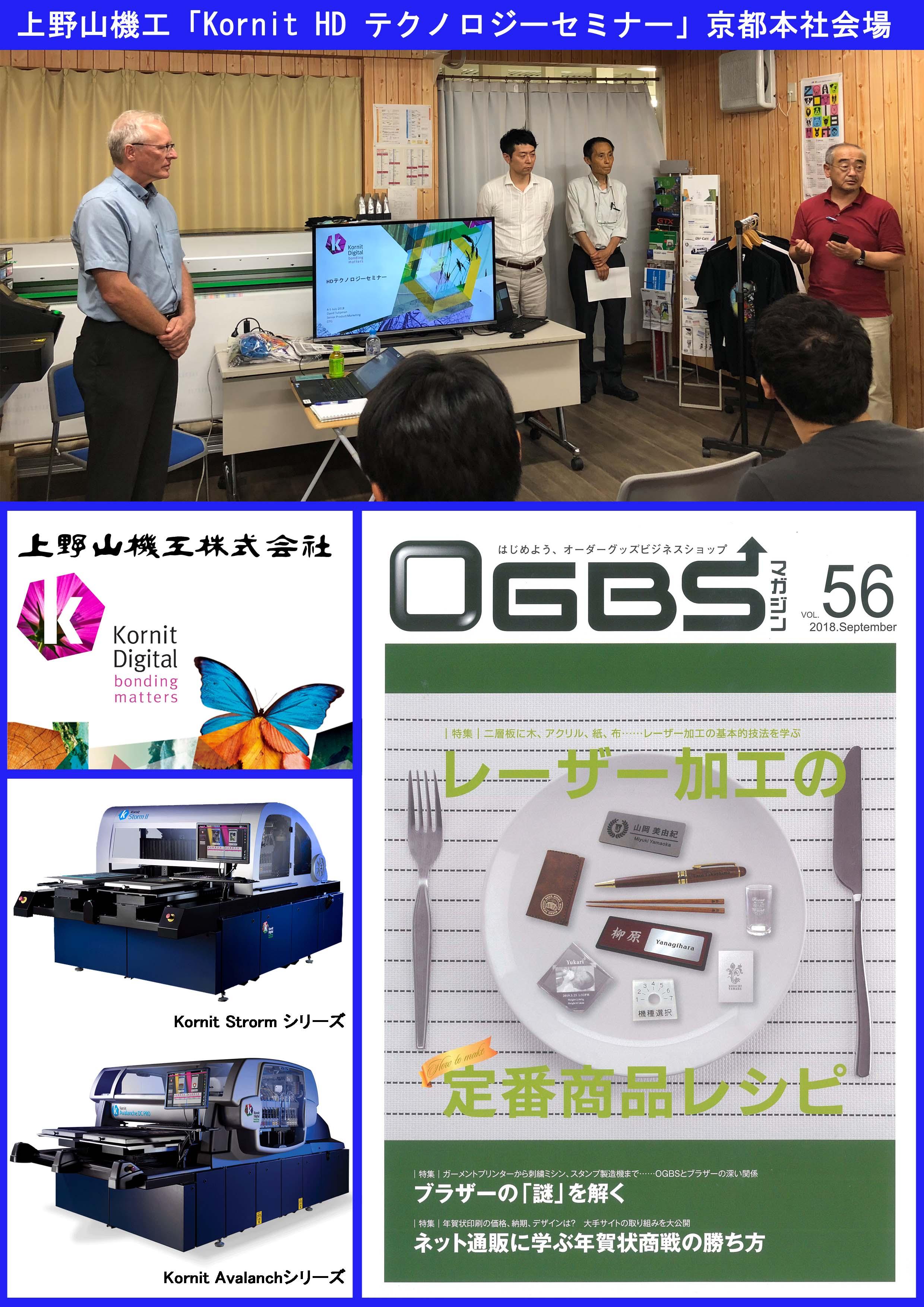 OGBSマガジン Vol.56 に記事が掲載されました