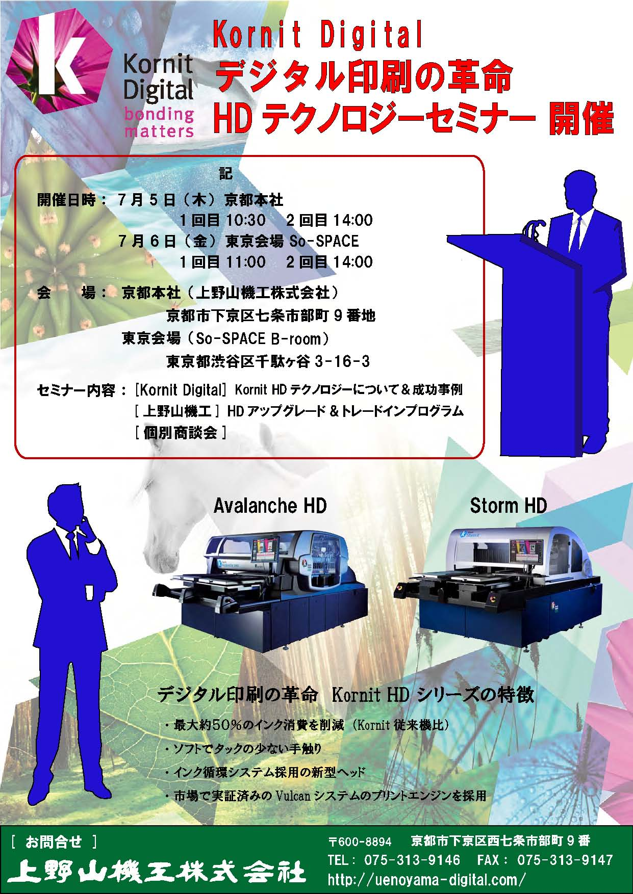 Kornit HD テクノロジーセミナー開催