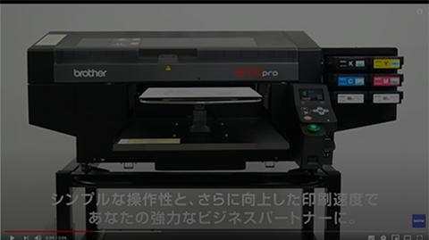 ガーメントプリンター GTXpro